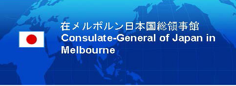 JApanese Consulate logo