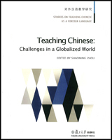 Shaoming Zhou (ed.,). 'Teaching Chinese: Challenges in a Globalized World' 2014